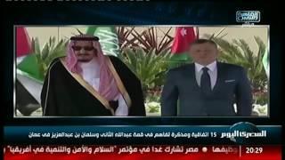 15 اتفاقية ومذكرة تفاهم فى قمة عبدالله الثانى وسلمان بن عبدالعزيز فى عمان