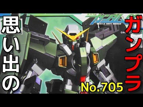 705 1/100 ガンダムデュナメス  『機動戦士ガンダム00』