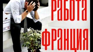 ПАРИЖ: Работа во Франции... PARIS FRANCE(Путешествие в Голливуд: Канал Дениса: https://www.youtube.com/channel/UCTH7m7287DvLVbt4FmbUwyA/ Ответы на вопросы и наш Форум http://anzortv ..., 2016-02-04T15:39:37.000Z)