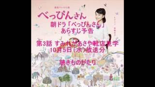 朝ドラ「べっぴんさん」あらすじ予告 第3話 すみれがあさや靴店見学 10...