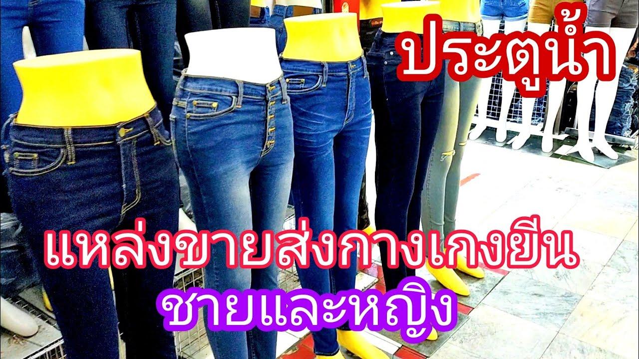 แหล่งขายส่งกางเกงยีนชายและหญิงห้างซิตี้คอมเพล็กซ์ประตูน้ำ thailandmarket15