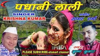 Padhani Lali New Kumaoni Song !! Singer - Krishna Kumar !! 2018!!