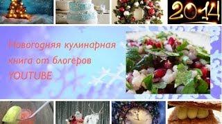 ДРАГОЦЕННЫЙ салат. (Новогодняя кулинарная книга от блоггеров Youtube)