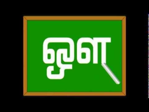 தமிழ் எழுத்துக்கள் ( Tamil Alphabets  Animation for Students)