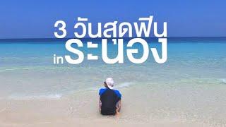 🇹🇭 ระนอง 3 วัน 2 คืน เที่ยวเองง่ายๆ  (3 DAYS in RANONG, Thailand)