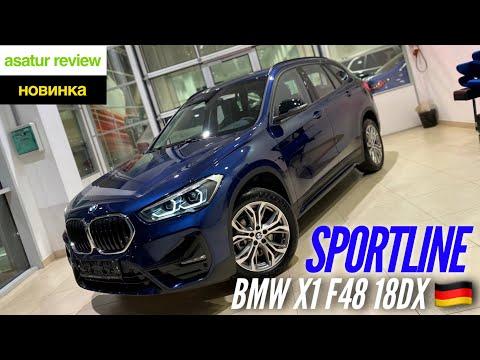 🇩🇪 Рестайлинговый BMW X1 F48 18d XDrive Sportline