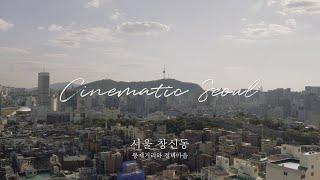 [Cinematic Seoul] 창신동 절벽마을부터 봉제거리까지