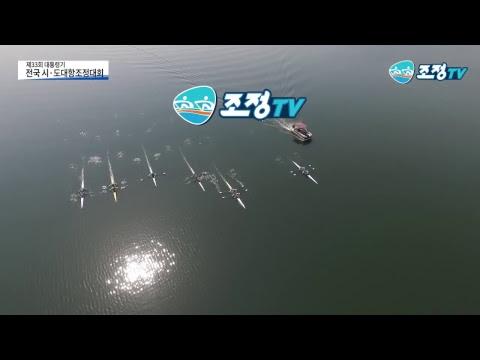 [조정경기 ]제33회 대통령기 전국 시·도대항조정대회 -FULL 영상