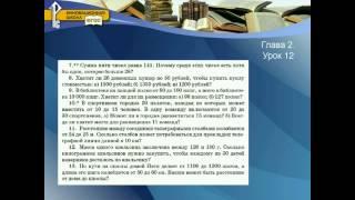 Методика преподавания математики на основе ресурсов издательства «Русское слово» в условиях реализац