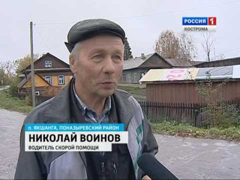 Жители посёлка Якшанга Костромской области страдают от дефицита дорог