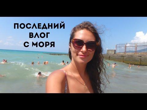 Летний влог с моря/Унесло волной /Какое море, пляж в Адлере