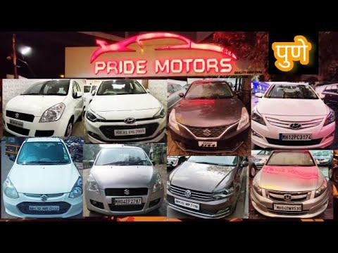 Dasra Special | Accord,Baleno,Vento,Ritz,Alto,i20|Pride Motors,Pune,Maharashtra| The Curious Indian