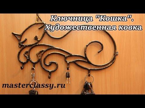 Ключница Кошка, изготовленная методом художественной ковки: видео урок