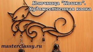 """Ключница """"Кошка"""", изготовленная методом художественной ковки: видео урок"""