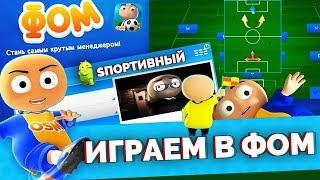 ФОМ - Футбольный Онлайн Менеджер - Играем Карьеру