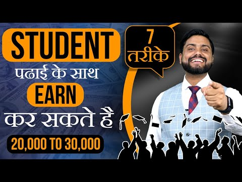 7 तरीके Students घर बैठ कर Earn कर सकते है || 7 Ways To Earn 30k a Month By Spending 2 Hours a Day