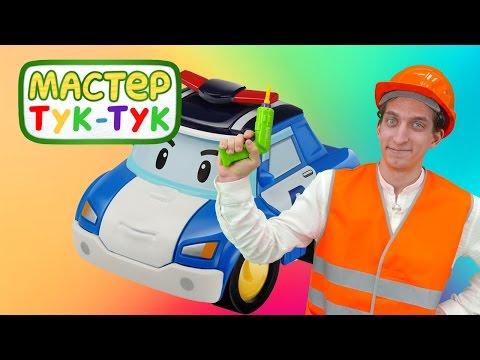 Игры МАШИНКИ. Детские машинки: мультик Поли Робокар. #ТукТукШоу  🔨 1 серия! РЕМОНТ СВЕТОФОРА!