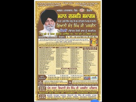 3-March-2019-Live-Gurmat-Kirtan-Samagam-From-Alwar-Rajastha