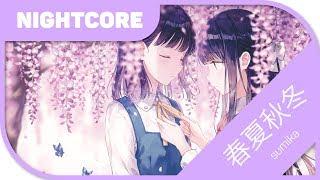 🎼【Nightcore】- 春夏秋冬/Haru Natsu Aki Fuyu 『sumika』