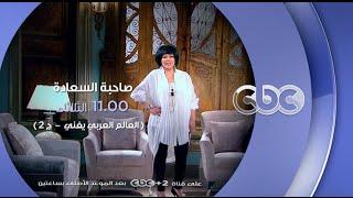 انتظرونا الثلاثاء 29 ديسمبر .. وحلقة خاصة بعنوان العالم العربي يغني ج 2 مع صاحبة السعادة