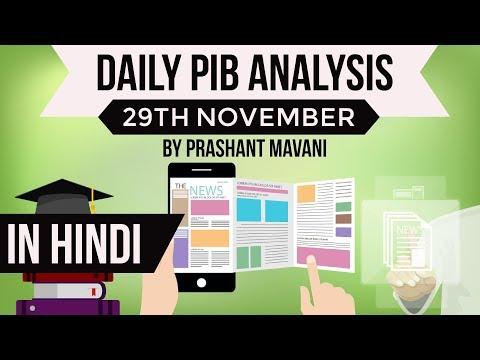29 November 2017 - PIB - Press Information Bureau news analysis for UPSC IAS UPPCS MPPCS SSC IBPS