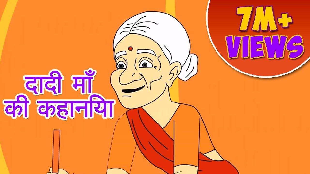 Download 40 Mins+ Dadimaa Ki Kahaniya | Moral Stories In Hindi | Panchtantra Ki Kahaniya | Cartoon Story