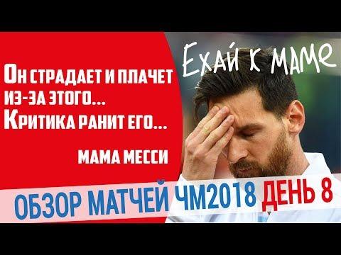 матч франция перу 2018