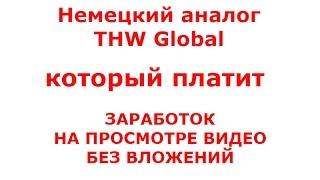 THW Global - 25$ в час можно заработать на просмотрах видео на YouTube!