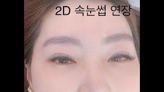 속눈썹연장 배우기 (#2D연장 / #C컬연장 #속눈썹제…