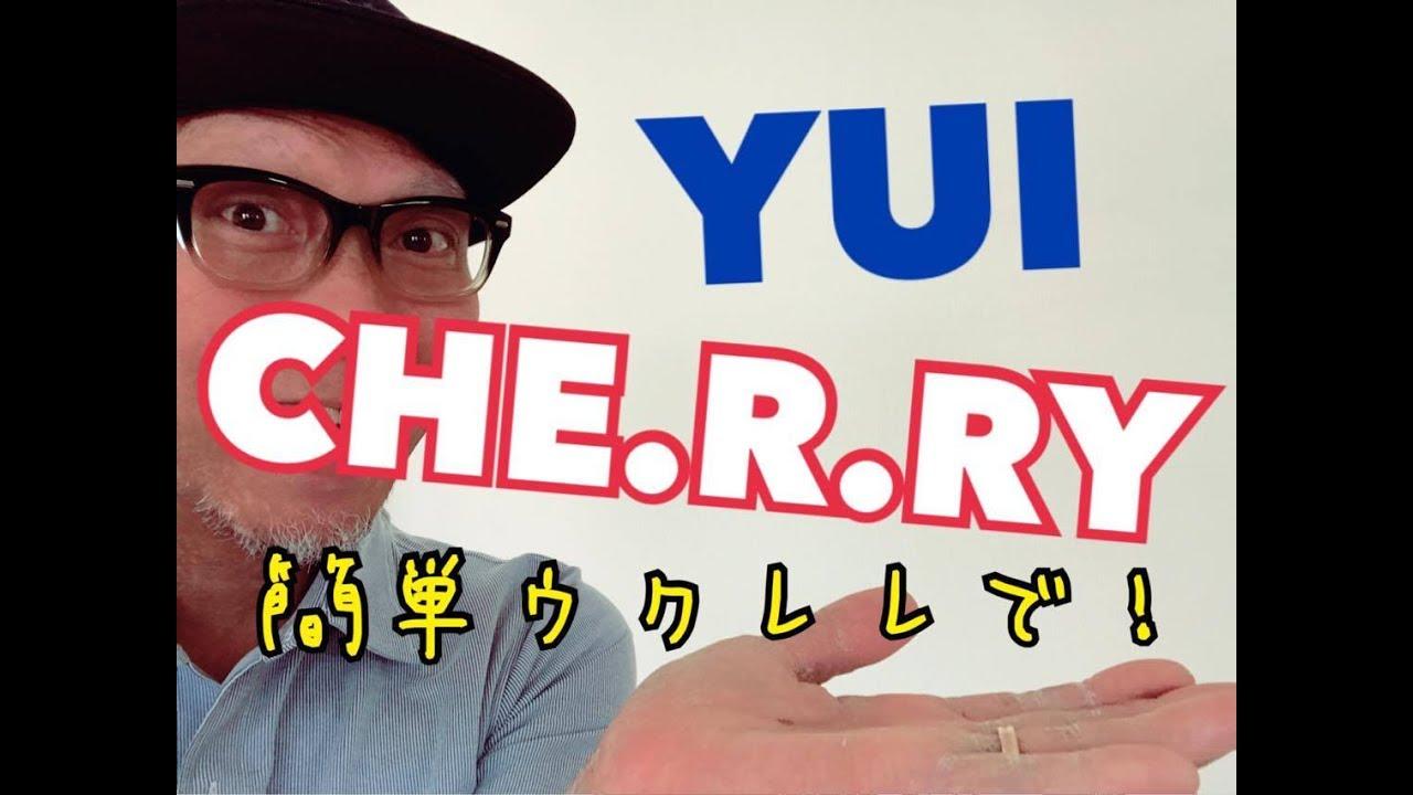 CHE.R.RY / YUI  ウクレレ 超かんたん版【コード&レッスン付】GAZZLELE
