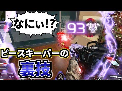【裏技】ピースキーパー高速リロードがマジで強い! SGはこいつの時代来るわ   Apex Legends