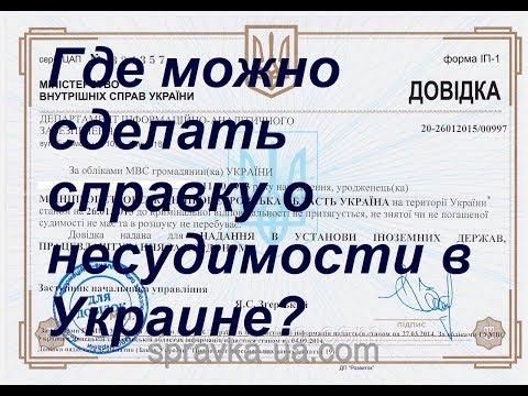 Где можно сделать справку о несудимости в Украине?