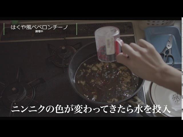 【料理YouTube動画】ペペロンチーノ