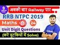 12:30 PM - RRB NTPC 2019 | Maths by Sahil Sir | Unit Digit Questions