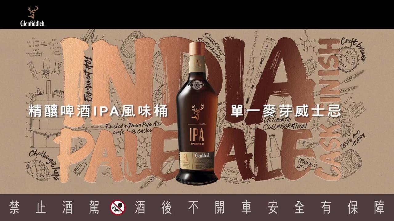 Glenfiddich 格蘭菲迪實驗室系列 Why not? #01精釀啤酒IPA風味桶 - YouTube