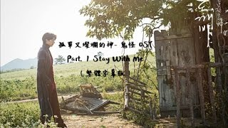 【繁體字幕】EXO 燦烈 (찬열) x PUNCH (펀치) - Stay With Me《孤單又燦爛的神- 鬼怪》 OST Part.1
