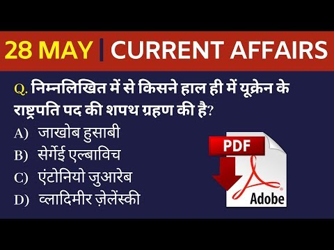 28 May 2019 Current Affairs | Daily Current Affairs | Current Affairs In Hindi | Fuelup Academy