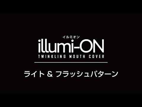 7色に光るマウスカバー 『 illumi-ON イルミオン 』フラッシュパターン