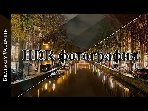 Adobe Bridge CC и Photoshop CC 2019 HDR фотография