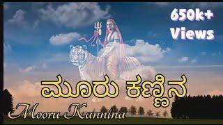 Mooru Kannina Mugilu Bannada|Mahadeshwara Folk Song[HD]