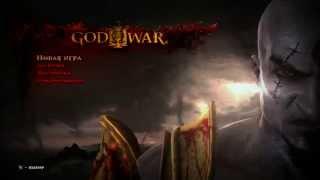 God of War 3  Прохождение - Часть 1 (Полностью на Русском)