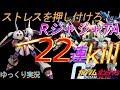 【ガンオン】ストレス!ユニコ、強ZZ、ジオキラーと化したRジャジャTA 22連続撃破 …