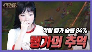 [유소나] 적팀 렝가 승률 84%.. 렝가의 추억이 떠오른다.. | Usona lol