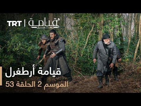 مسلسل قيامة أرطغرل الجزء الثاني الحلقة 53 مدبلج
