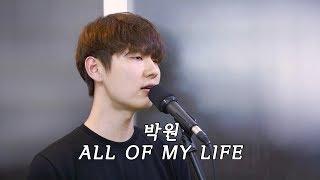 박원 - all of my life (Cover)