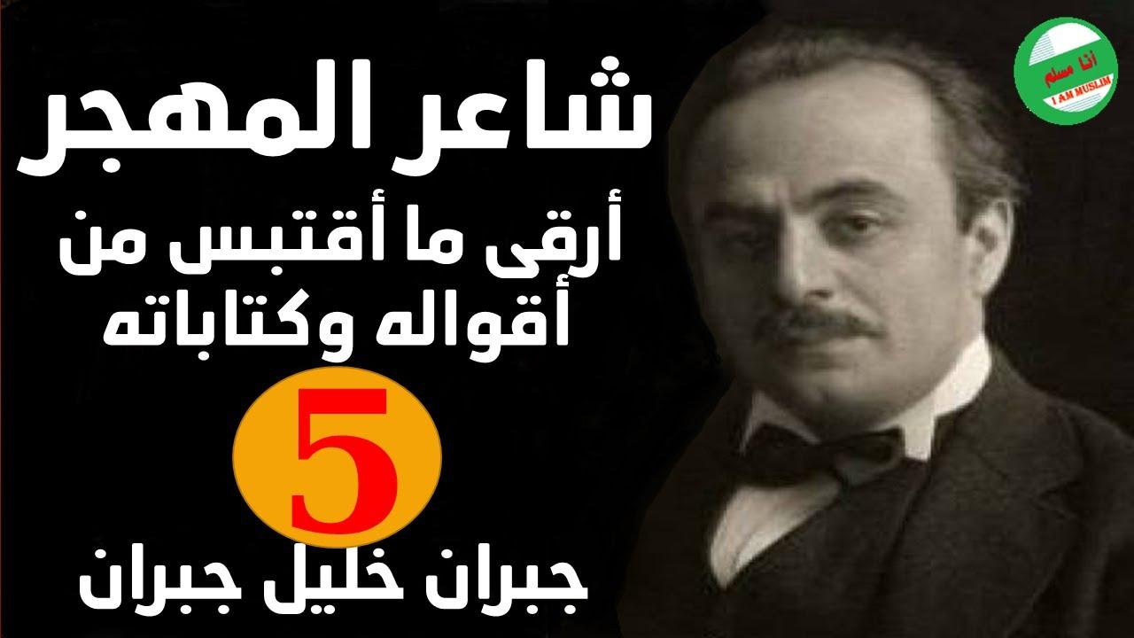 جبران خليل جبران وأرقى ما أقتبس من أقواله وكتاباته جزء -5-