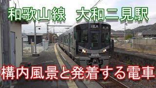 和歌山線 大和二見駅の構内風景と発着する電車(2019.12.8撮影)