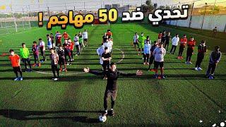 تحدي ضد ٥٠ مهاجم! | حسم بآخر اللحظات😍🔥