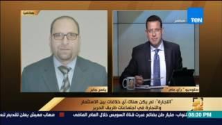 رأي عام - ياسر جابر: د.سحر نصر لم تحضر المؤتمر الافتتاحي لطريق التحرير