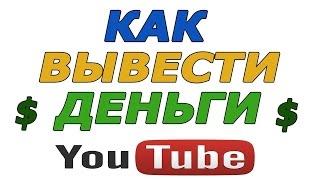 Как легко и быстро вывести деньги с youtube (gooogle adsense)